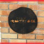 【プリンの森】奈良・本店・かわいいカフェ【大仏プリン】土日は行列の人気店!ならやま大通り