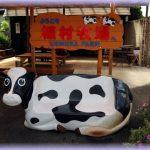 奈良・般若寺前の【植村牧場】併設する【レストランいちづ】でランチも!