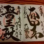 ポケモンgo!比叡山延暦寺、ガーデンミュージアム