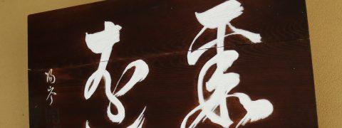 【珠光茶会】奈良の有名寺社で開催されるお茶会!着物でお出かけ