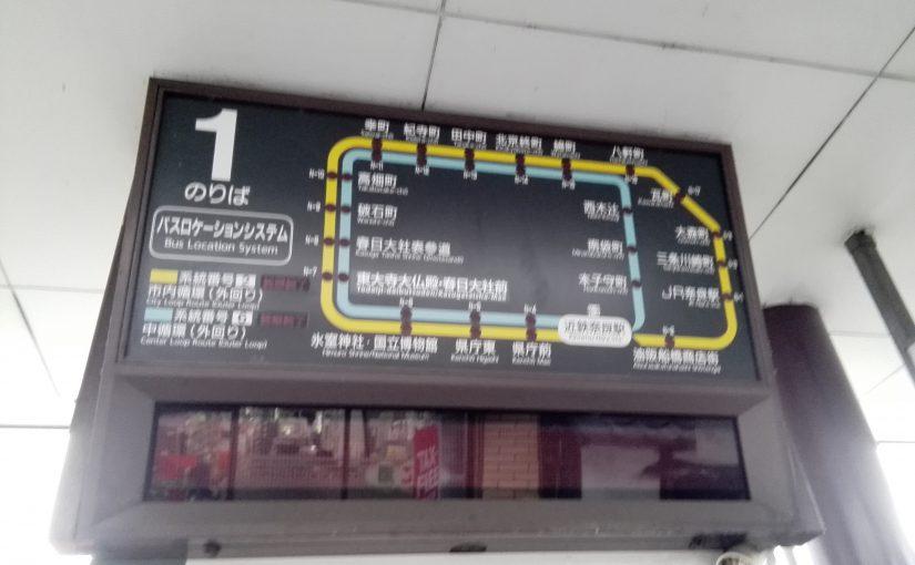 観光に便利!【奈良バスなび】GPSで近くのバス停情報がわかる