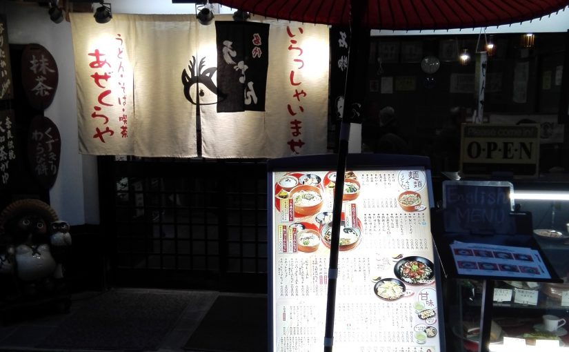 【東大寺】二月堂近くの「あぜくらや」でみたらし団子を食べてきた。お水取りで休憩するのに便利