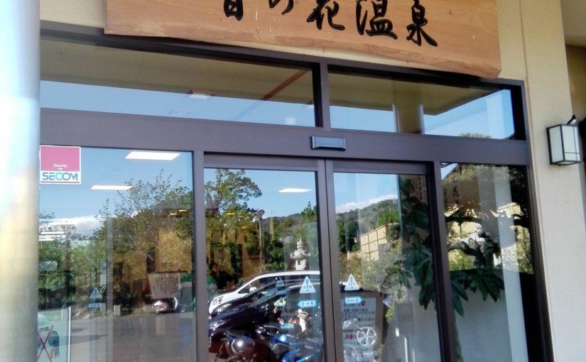 【音の花温泉】口コミ・ブログ・生駒の天然温泉!音の花亭ではお寿司に中華!