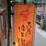 洞川温泉「花屋徳兵衛」のブログ・千と千尋の神隠しを思い出すレトロな行者の温泉町