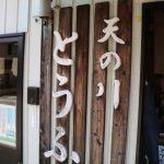 天川村の土産なら名水豆腐!売ってるのはココ3つ、名水百選で作った手作り豆腐・ゴマ豆腐もあるよ