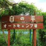 【白の平オートキャンプ場】天川村・洞川温泉街に歩いて行けるよ!名水とうふのサービスも