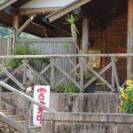 【御坊】日帰り温泉3つ・安く泊まれる宿泊施設も隣接・公園・川遊び・田舎でほっこり