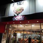 【韓丼】KANDON・500円から食べられるカルビ丼・スンドゥブ・ピビンバ韓国料理のファミレス?