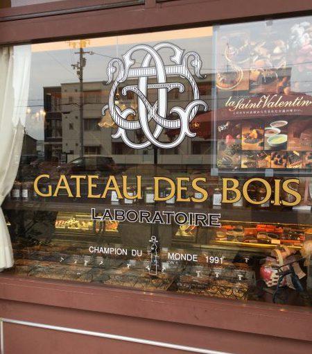 奈良のガトードボアは有名パティシエの居るお店、ラボラトワールに行って来た