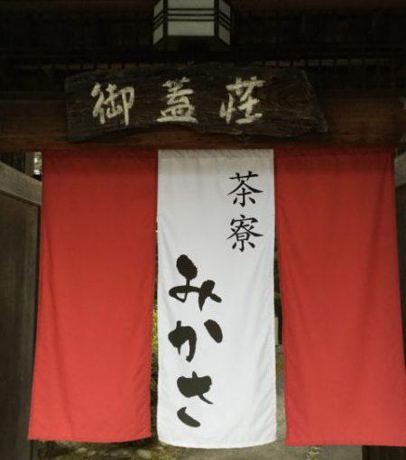 【KKR奈良みかさ荘】口コミブログ・日本家屋の一軒家で過ごす・割安な宿・ランチ営業もあるよ
