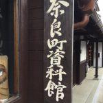 奈良町観光・カフェ・ランチ・資料館辺りを地図を見ながら散策してみた。