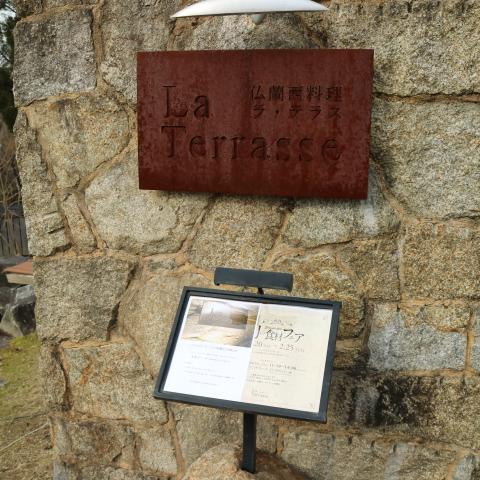 【ラテラス】奈良公園でセレブなランチならココ!口コミブログ・ミシュランガイド2017掲載店