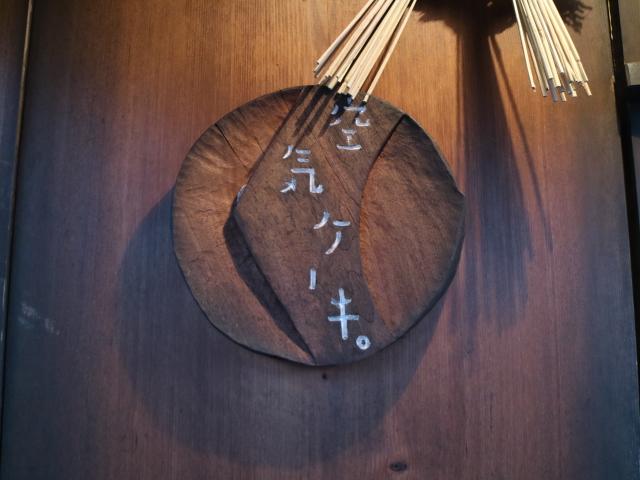 「空気ケーキ」奈良市高畑にあるオシャレなカフェ!アクセス・駐車場・焼き菓子もあるよ