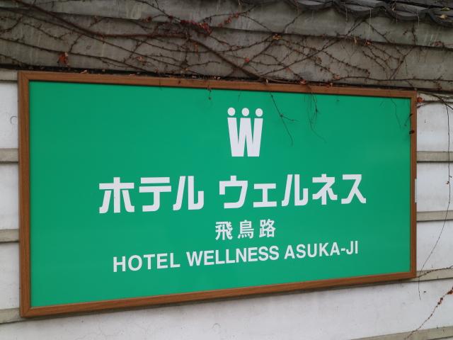 【ウェルネス飛鳥路】口コミ!お正月に泊まってみた。高畑にある奈良のホテル