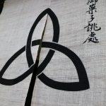 奈良町【萬御菓子誂処樫舎】ぜんざい・かき氷・葛焼き・干菓子・和菓子のフルコースも
