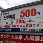 奈良町辺りの駐車場安いのはどこだ?ならまち~JR奈良駅編コインパーキングを徹底比較