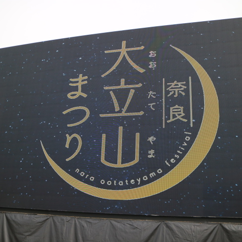 奈良大立山まつり2018に行ってきた!平城宮跡で開催される新しい祭りはどうだった?