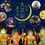 奈良(大立山まつり)2018・ねぶた祭りに似た山車が巡行・県内の祭り総動員・フードフェスタも