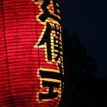 阿修羅像 だけじゃない興福寺 節分 鬼追い式 から 豆まき に行ってきた。豆はゲットできたか?