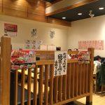 【丸源ラーメン】奈良二条大路・お得なクーポンや糖質50%OFFの麺もある!ファミレスっぽいラーメン屋さん
