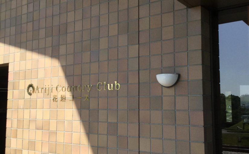 【アリジカントリークラブ花垣コース】口コミブログ・アリジは韓国語でどんな意味があるのか?