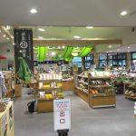 道の駅 みなみやましろ村 ソフトクリームやランチもある日本茶の生産地 南山城村