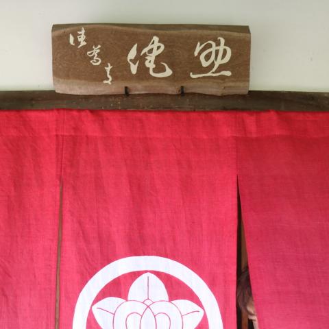 【侘助】で十割そばと蕎麦の実入り十穀米を食べてみた!奈良吉野・黒滝村にある一軒家レストラン