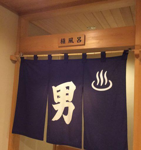 たかすみの里にある「たかすみ温泉」高見山登山口に近い東吉野村にある温泉!横は川遊びのスポット