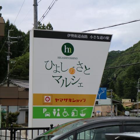 東吉野村の道の駅「ひよしのさとマルシェ」名産品は柚子?よもぎ大福と朴の葉寿司を食べてみた!