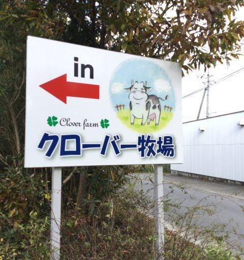 クローバー牧場【特別牛乳】は西日本唯一!浄瑠璃寺近くにある直売所