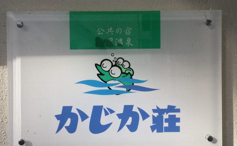 和歌山 宿泊 かじか荘 川遊び の出来る 割安な宿 お盆も安い 宿泊施設