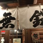 無鉄砲 本店 とんこつラーメン 京都府 だけど 奈良駅 に近い 行列の出来る ラーメン店