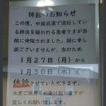 新型肺炎 奈良で1人目 コロナウイルス 武漢 に渡航歴のない人が感染