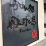 丹永亭 奈良市 押熊にある うどん屋 さんの人気 メニュー ならやま大通り の 人気店