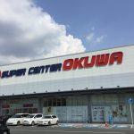 オークワ 和歌山発の スーパーマーケット 奈良 生駒上町店 大型スーパー 口コミ