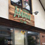 Hanna 生駒 パン屋 焼菓子 地元民 おすすめ 一軒家 カフェ もある